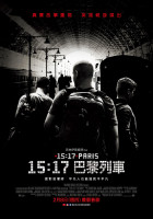 15:17 巴黎列車 (即將上映)