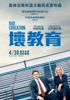 壞教育 (即將上映)