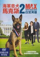 海軍忠犬馬克斯2:白宮英雄