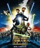 星際大戰:複製人之戰