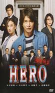 HERO 電影版2