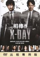 相棒系列:X-DAY