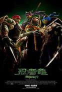 忍者龜:變種世代