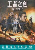 王者之劍 Final Fantasy XV