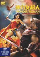 神力女超人動畫紀念版