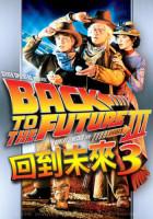 回到未來3
