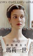 蘇格蘭女王瑪莉一世