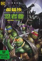 蝙蝠俠VS忍者龜