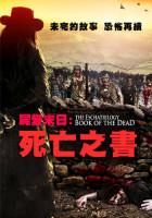 屍變末日:死亡之書