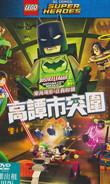 樂高電影 正義聯盟:高譚市突圍