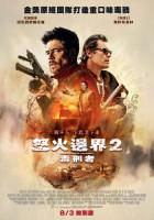 怒火邊界2:毒刑者