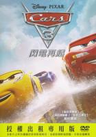Cars 3:閃電再起