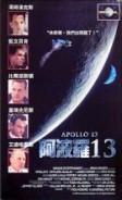阿波羅13