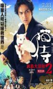 貓侍 電影版2