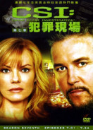 CSI犯罪現場第七季3
