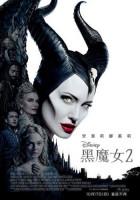 黑魔女2 (即將上映)