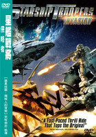星艦戰將:侵略者