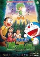 哆啦A夢-大雄與綠之巨人傳