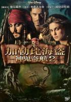 神鬼奇航2加勒比海盜
