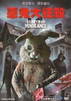 惡兔大狂殺