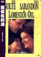 羅倫佐的油
