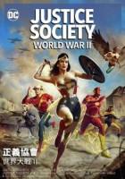 正義協會:世界大戰Ⅱ