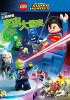 樂高電影 正義聯盟:宇宙大衝突