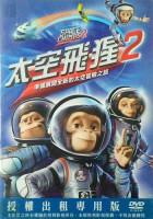 太空飛猩2