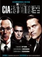 CIA特勤秘辛