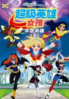 超級英雄女孩:年度英雄