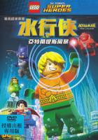 樂高超級英雄 水行俠:亞特蘭提斯風暴
