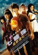 七龍珠:全新進化