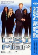 CSI犯罪現場邁阿密第三季8