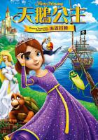 天鵝公主:海盜冒險