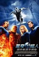 驚奇4超人:銀色衝浪手現身