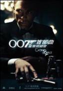 007首部曲皇家夜總會