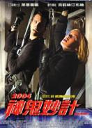 2004神鬼妙計