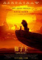 獅子王 (即將上映)