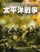 太平洋戰爭3