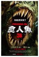 3D食人魚