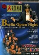 柏林歌劇巨星之夜