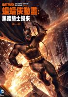 蝙蝠俠動畫:黑暗騎士歸來第二部