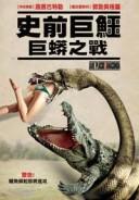 史前巨鱷:巨蟒之戰