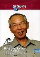 台灣人物誌:劉金標