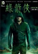 綠箭俠第三季1