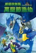 蝙蝠俠無限:萬聖節浩劫