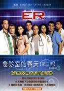 急診室的春天第三季2