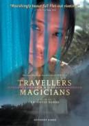 旅行者與魔術師