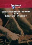 全球重大凶案:BTK連環殺手