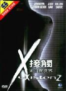X接觸:來自異世界